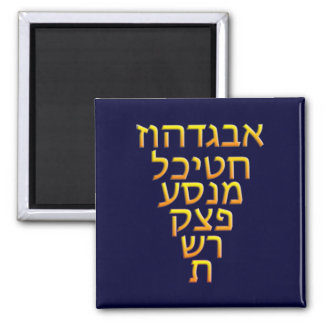 AlephBeit 2 Inch Square Magnet