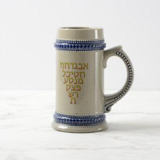 AlephBeit Beer Stein