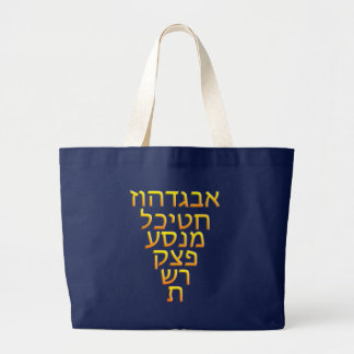 AlephBeit Large Tote Bag