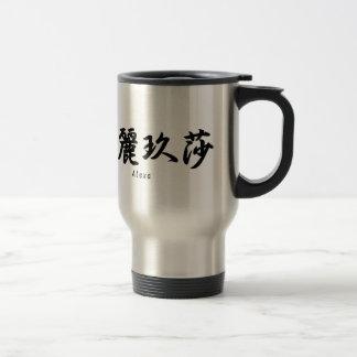 Alexa translated into Japanese kanji symbols. Travel Mug