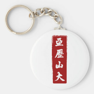 Alexander 亞歷山大 translated to Chinese Keychain
