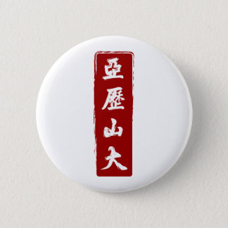 Alexander 亞歷山大 translated to Chinese Pinback Button
