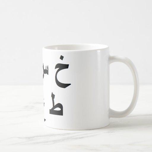 Alfa de la taza