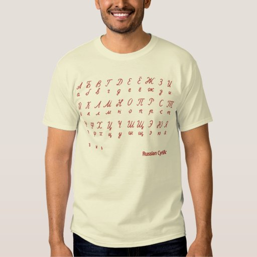 Alfabeto cirílico ruso remera