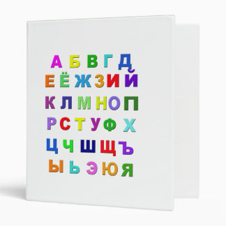 "Alfabeto ruso carpeta 1"""