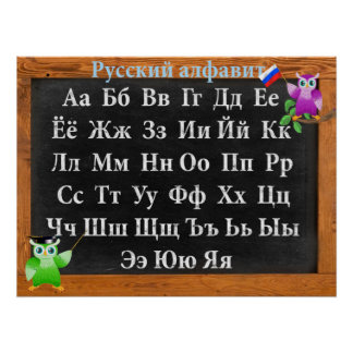 Alfabeto ruso lindo de profesor Owl Póster