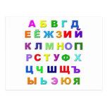 Alfabeto ruso tarjeta postal