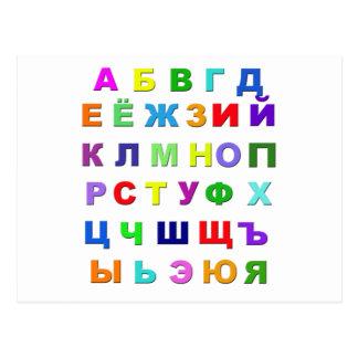 Alfabeto ruso postal
