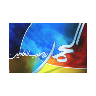 Alhamdolliah001 Impresion En Lona