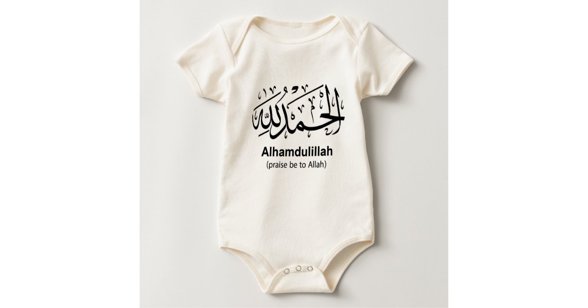 Alhamdulillah clothing apparel zazzle alhamdulillah infant organic creeper thecheapjerseys Choice Image