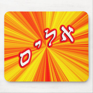 Alice, Alyce In Hebrew Block Lettering Mouse Pad