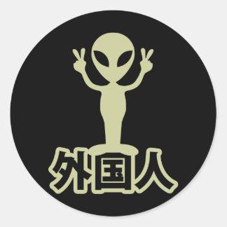 Alien Gaijin ~ Kanji Nihongo / Japanese Language Classic Round Sticker