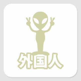 Alien Gaijin ~ Kanji Nihongo / Japanese Language Square Sticker
