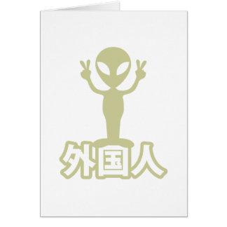 Alien Gaijin Nihongo / Japanese Language Greeting Card
