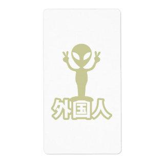 Alien Gaijin Nihongo / Japanese Language Shipping Label
