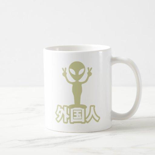 Alien Gaijin Nihongo / Japanese Language Mugs