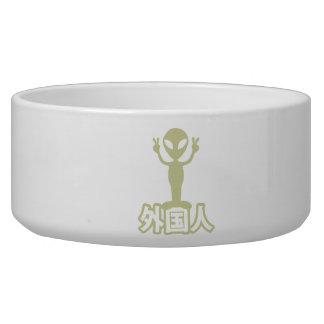 Alien Gaijin Nihongo / Japanese Language Pet Bowl
