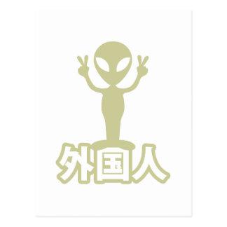 Alien Gaijin Nihongo / Japanese Language Postcard