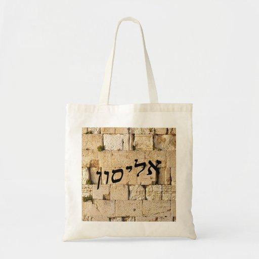 Alison, Allison, Alyson - HaKotel (Western Wall) Bags