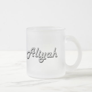 Aliyah Classic Retro Name Design 10 Oz Frosted Glass Coffee Mug