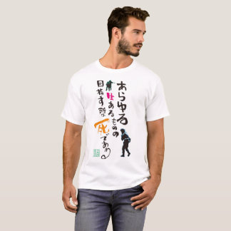 All creatures T-Shirt