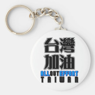 all out effort for Taiwan , I love Taiwan Keychain