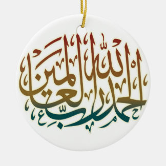 how to say praise allah in arabic