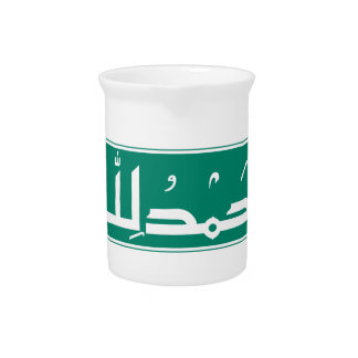 All Praise to Allah, Road Sign, Brunei Beverage Pitcher
