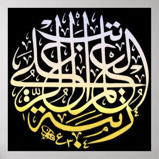 Allah Alhamdulillah Islam Muslim Calligraphy Art Poster
