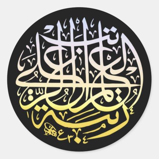 Allah Alhamdulillah Islam Muslim Calligraphy Classic Round