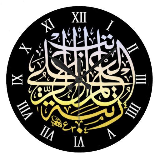 Allah Alhamdulillah Islam Muslim Calligraphy Large Clock