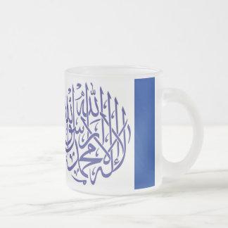 Allah Alhamdulillah Islam Muslim Calligraphy 10 Oz Frosted Glass Coffee Mug