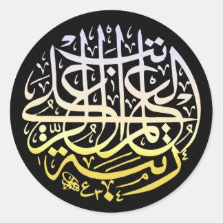 Allah Alhamdulillah Islam Muslim Calligraphy Classic Round Sticker