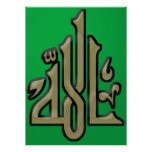 Allah (s.w.t.) - calligraphy poster