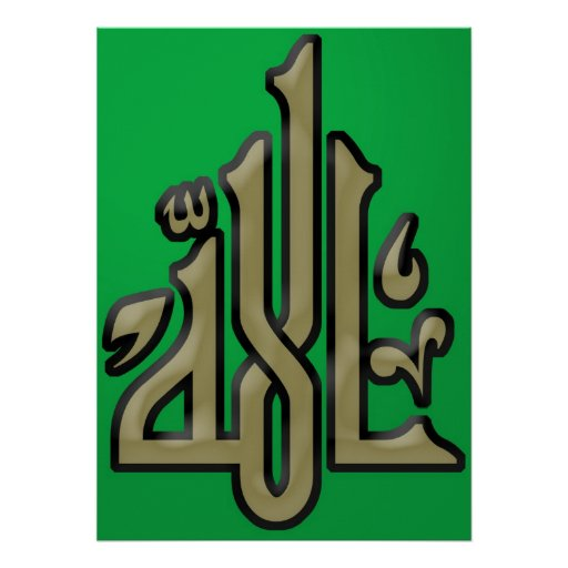 Allah S W T Calligraphy Poster Zazzle
