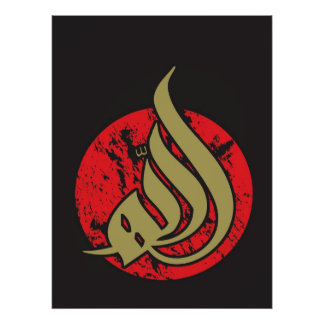 Allah (s.w.t.) - modern calligraphy poster
