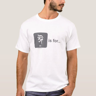 Alphabet EE by Lovedesh.com T-Shirt