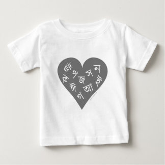 AlphaHeart Grey by Lovedesh.com Baby T-Shirt
