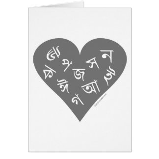 AlphaHeart Grey by Lovedesh.com Card