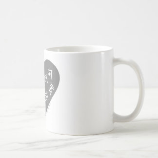 AlphaHeart Grey by Lovedesh.com Coffee Mug