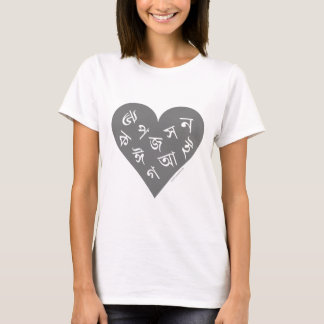 AlphaHeart Grey by Lovedesh.com T-Shirt