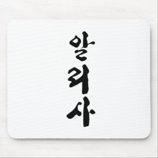 Alyssa escrito en caligrafía coreana tapete de raton