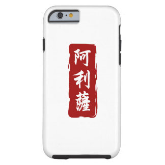 Alyssa Translated to Beautiful Chinese Glyphs Tough iPhone 6 Case
