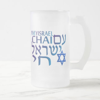 Am Israel Chai Frosted Glass Beer Mug