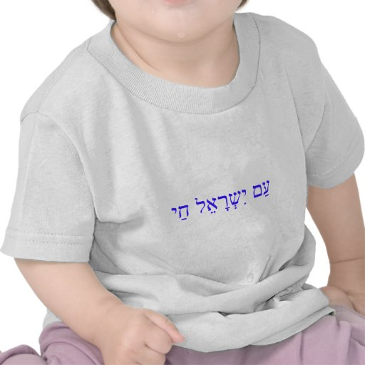 AM ISRAEL CHAI or The Israel nation lives Tees