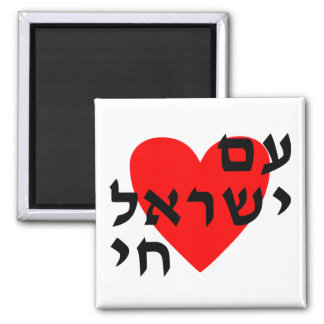Am Yisrael Chai 2 Inch Square Magnet