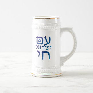 am Yisrael Chai Beer Stein