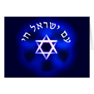 Am Yisrael Chai Greeting Cards