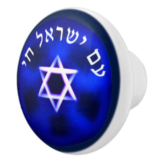 Am Yisrael Chai Ceramic Knob