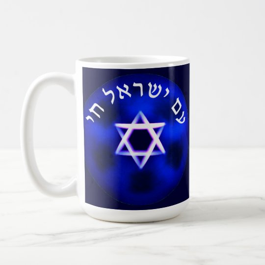 Am Yisrael Chai Coffee Mug